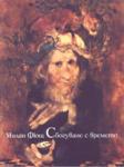Сбогуване с времето (ISBN: 9789549943665)