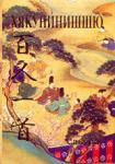 Хякунинишшю (ISBN: 9789549110517)