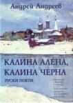 Калина Алена, Калина Черна (ISBN: 9789547398221)