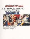 Антология на модерната френска поезия (ISBN: 9789544922047)