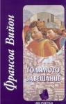 Голямото завещание (ISBN: 9789547395534)