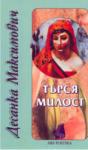 Търся милост (ISBN: 9789547391062)