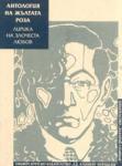 Антология на жълтата роза: лирика на злочеста любов (ISBN: 9789547395671)