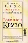Животът и приключенията на Робинзон Крузо (ISBN: 9789543360284)