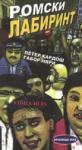 Ромски лабиринт - Книга-игра (ISBN: 9789545330926)