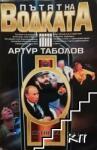 Пътят на водката (ISBN: 9789547292482)