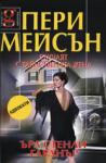Пери Мейсън - случаят с танствената жена (ISBN: 9789547540811)