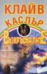 Възкръсналите (ISBN: 9789547311992)