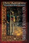 Убиецът в зелената гора (ISBN: 9789549745894)