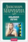 Мъжки игри (ISBN: 9789542602972)