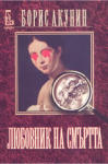 Любовник на смъртта (ISBN: 9789549745832)