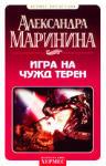 Игра на чужд терен (ISBN: 9789544598563)