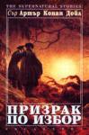 Призрак по избор - Разкази за свръхестественото (ISBN: 9789548208109)