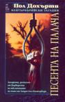Песента на палача (ISBN: 9789549745405)