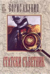 Статски съветник (ISBN: 9789549745665)
