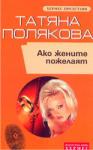 Ако жените пожелаят (ISBN: 9789542602996)