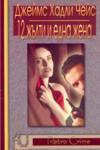 12 жълти и една жена (ISBN: 9789545272752)