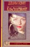 Кльощавият (ISBN: 9789545272745)