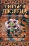 Тигър в двореца (ISBN: 9789547334076)