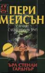 Случаят с изчезналия труп (ISBN: 9789547540798)