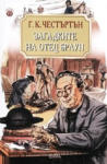 Загадките на отец Браун (ISBN: 9789545972553)