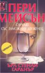 Пери Мейсън: случаят със заможния двуженец (ISBN: 9789547540774)