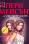 Пери Мейсън: случаят с мистериозната двойничка (ISBN: 9789547540743)