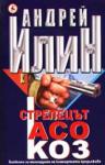 Стрелецът Асо Коз (ISBN: 9789548615532)