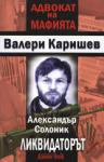 Александър Солоник - Ликвидаторът (ISBN: 9789545273773)