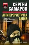 Антитерористична акция (ISBN: 9789542605584)