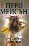 Пери Мейсън: Случаят с идеалната машинописка (ISBN: 9789547540835)