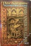Смъртта на магьосника (ISBN: 9789543650132)