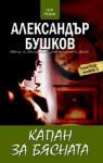 Капан за Бясната (ISBN: 9789548477765)