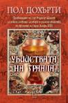 Убийствата на Граала (ISBN: 9789543650439)