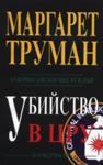 Убийство в ЦРУ (ISBN: 9789548794046)