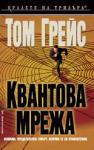 Квантова мрежа (ISBN: 9789545858833)