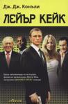 Лейър Кейк (ISBN: 9789547830554)