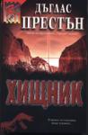 Хищник (ISBN: 9789545301087)