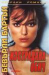 Изстрадана обич (ISBN: 9789547011786)