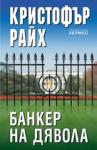 Банкер на дявола (ISBN: 9789542603191)