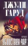 Убийствен чар (ISBN: 9789542602484)