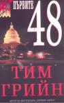 Първите 48 (ISBN: 9789545301025)