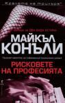 Рисковете на професията (ISBN: 9789545854095)