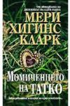 Момиченцето на татко (ISBN: 9789545854101)