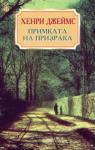 Примката на призрака (ISBN: 9789545971532)