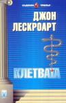 Клетвата (ISBN: 9789548453936)
