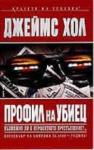 Профил на убиец (ISBN: 9789545852596)