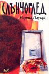 Слънчоглед (ISBN: 9789546073365)