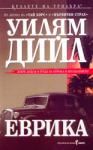 Еврика (ISBN: 9789545853548)