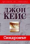 Синдромът (ISBN: 9789545853494)